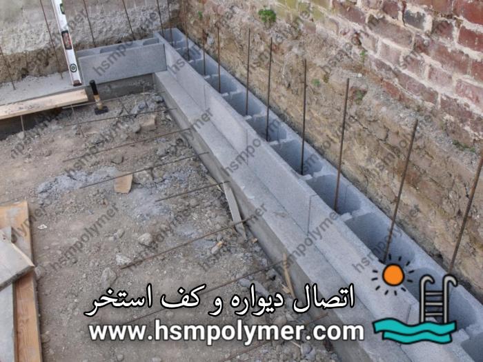 اتصال دیوار به کف استخر